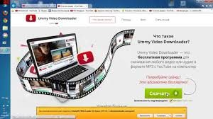 Ummy Video Downloader Crack 2019 Full Version Download Free